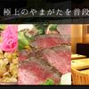 山形酒菜一 - メイン写真: