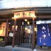 竜ヶ崎プラザホテル 四季亭 - メイン写真: