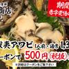 魚バカ 浜料理 厚岸漁業部 祐一郎商店 - メイン写真: