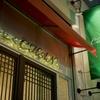 やきにくCHAN - 外観写真:緑のフラッグとイルミネーションが♪