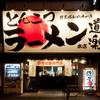 ラーメン道楽 - メイン写真: