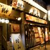 串焼き 村山 - メイン写真: