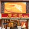 廣翔記 - メイン写真: