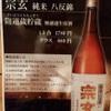 のとだらぼち - ドリンク写真:当店オリジナル「隧道蔵貯蔵酒」