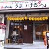 スパ串酒場 うまいける - メイン写真: