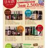 中華&日本酒バル ぼぶ - メイン写真:
