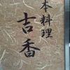 吉香 - メイン写真: