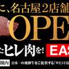 最飛びヒレ家 馬喰一代 名古屋EAST - メイン写真: