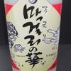 焼肉くう牛楽 - ドリンク写真:生マッコリ グラス400円ボトル1600円