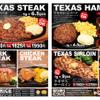 テキサス ステーキ - メイン写真: