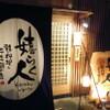 嬉らく人 - 外観写真:三田駅から徒歩5分 隠れた人気店です。