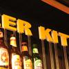 桜丘 Beer Kitchen - メイン写真: