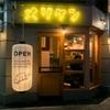 丸焼き鳥 個室イタリアン居酒屋 メリケン - メイン写真: