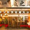 下町鉄板台所 蔵之蔵 - メイン写真: