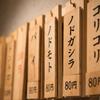 立喰い焼肉 治郎丸 - メイン写真: