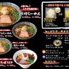 らーめん札幌直伝屋 - メイン写真: