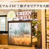 グリーン グリル - メイン写真: