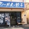 麺道楽紋次郎 - メイン写真: