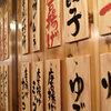 餃子と唐揚げの酒場 難波のしんちゃん - メイン写真: