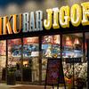 NIKUBAR JIGORO - メイン写真: