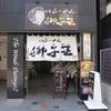 札幌らーめん 獅子王 - メイン写真:
