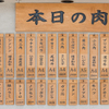 治郎丸 - メイン写真: