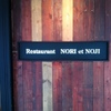 レストラン ノリ エ ノジ - メイン写真:
