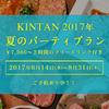 神楽坂焼肉 Kintan - メイン写真: