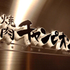 焼肉チャンピオン - メイン写真: