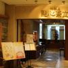 維新號 點心茶室 - メイン写真: