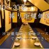 村さ来 - メイン写真: