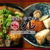 蛸焼とおでん クレ - メイン写真: