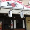 居酒屋 和楽 - メイン写真: