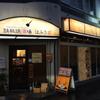 鉄板焼酒場 はふう - メイン写真: