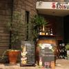 炭火串焼き&ワインバルEbisu - メイン写真: