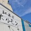 江古田ホルモン - メイン写真: