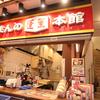 蓬莱本館 - メイン写真: