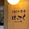 きまぐれ食堂 はっさく - メイン写真: