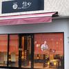 Sushi Create 佳夕 - メイン写真: