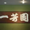茶匠 清水一芳園 - メイン写真: