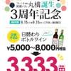 フレンチ祇園バル 丸橋 - メイン写真: