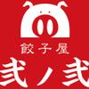 餃子屋 弐ノ弐 - メイン写真: