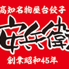 ひろめで安兵衛 - その他写真:創業昭和45年 高知名物屋台餃子 安兵衛