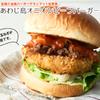 あわじ島バーガー 淡路島オニオンキッチン - メイン写真: