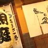 風の盆 - メイン写真: