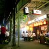 溝の口ドカンドカン酒場 - メイン写真:
