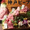 神戸びいどろ - メイン写真: