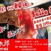 馬焼肉酒場 馬太郎 - メイン写真:
