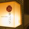 焼肉 銀座 コバウ - メイン写真: