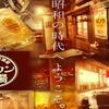 カンカン300円酒場 - メイン写真: